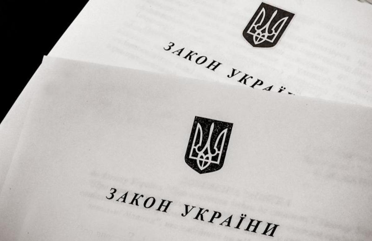 Картинки по запросу законопроект в Украине