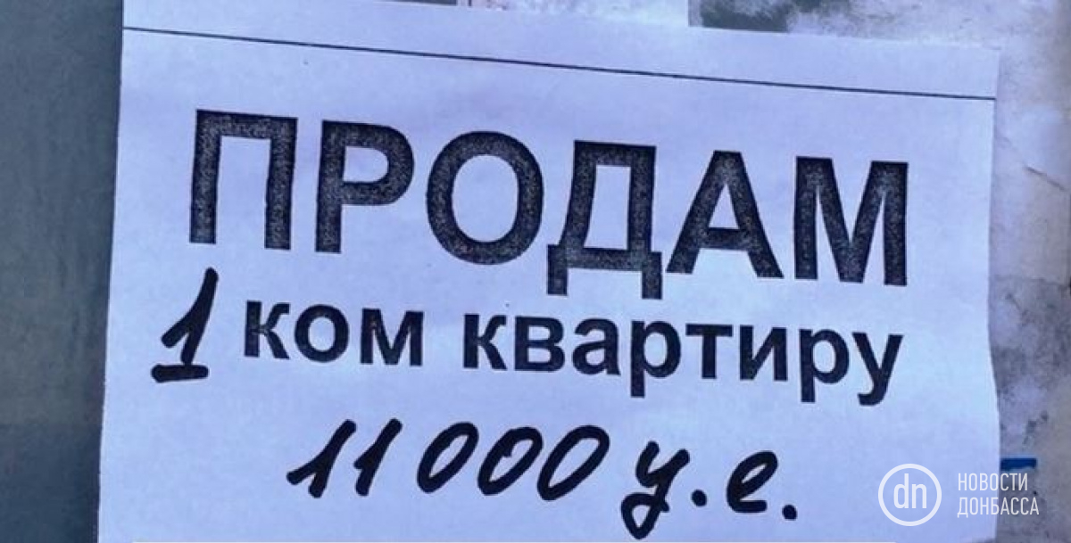 1f3514337e53 Риелторы из Донецка уверяют, что на любую квартиру найдется свой  покупатель, вопрос только в цене.