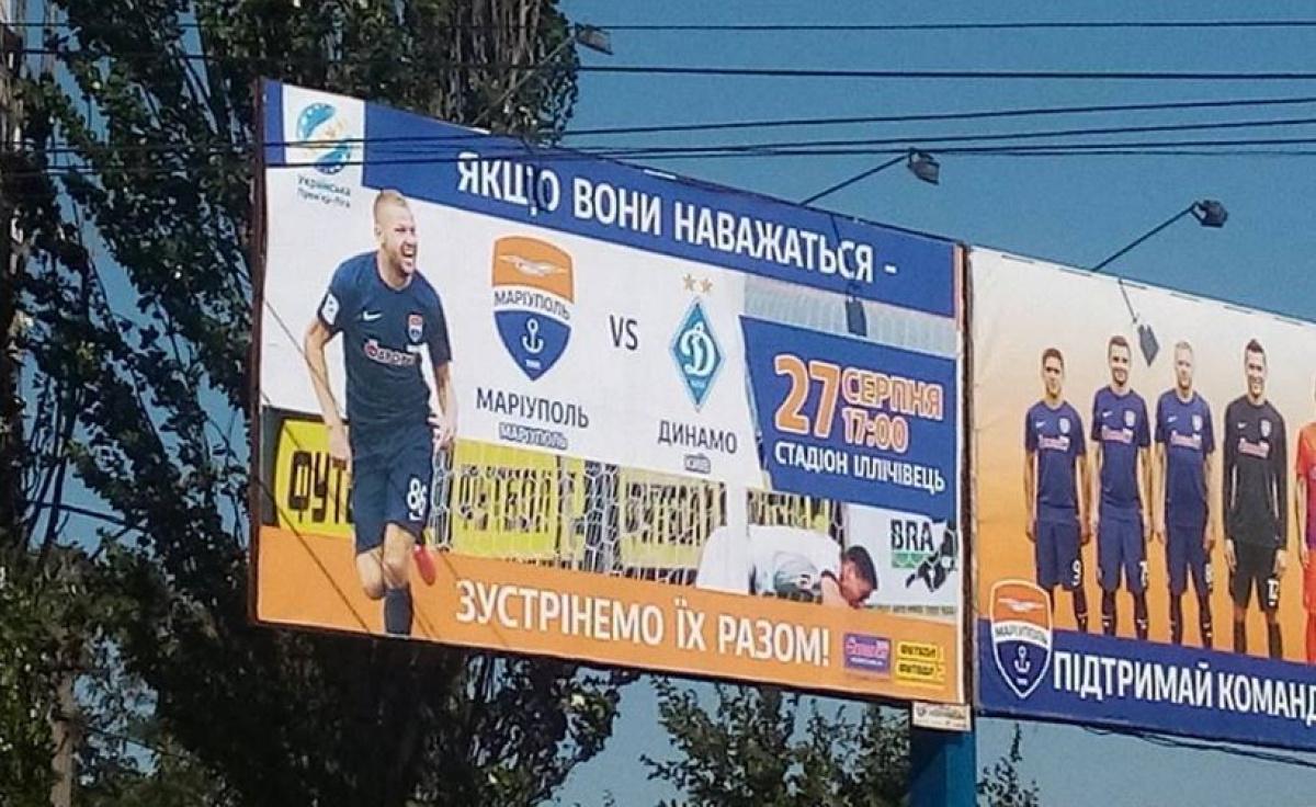 Исполком ФФУ решил проводить матч Мариуполь— Динамо вМариуполе
