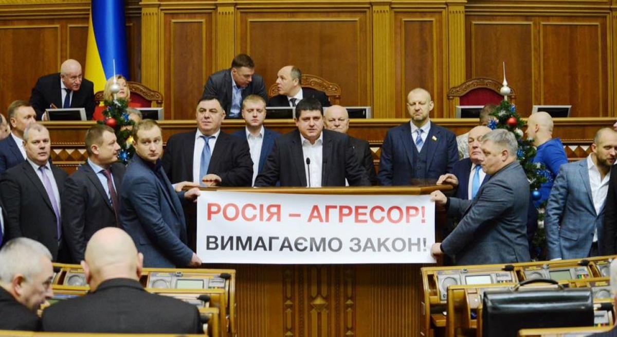 Верховная Рада перенесла рассмотрение закона ореинтеграции Донбасса на18января