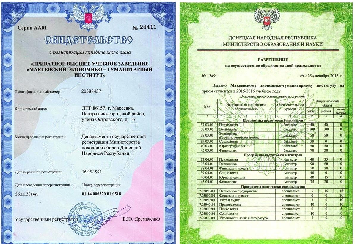 Декоративный диплом или сколько стоит обучение при ДНР  Теперь на бумаге новоиспеченные вузы ДНР именуются государственными и частными образовательными организациями или учреждениями высшего профессионального