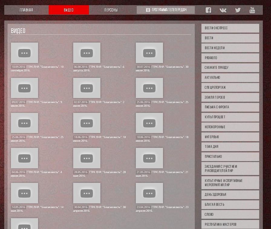 Хакеры взломали главный YouTube канал «ЛНР»