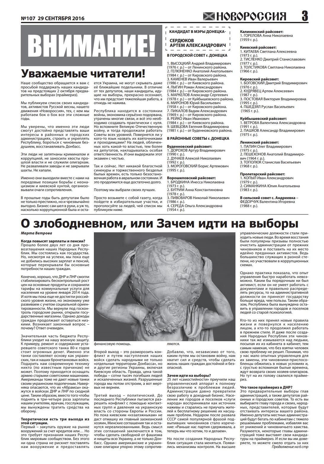 алло знакомство газета донецк