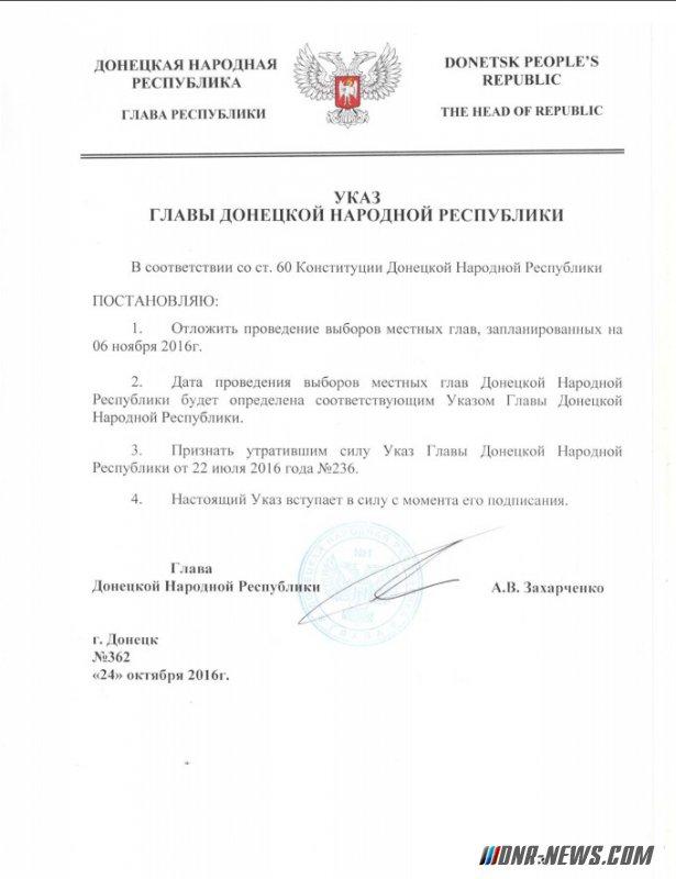 Выборы в ДНР и ЛНР перенесли