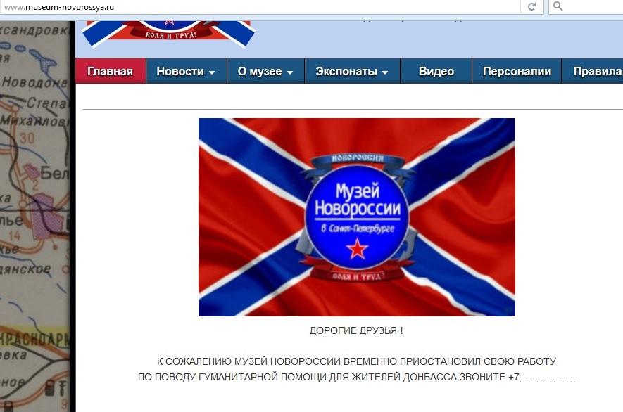 «Музей Новороссии» вПитере закрыт после обысков иконфликта сполицией