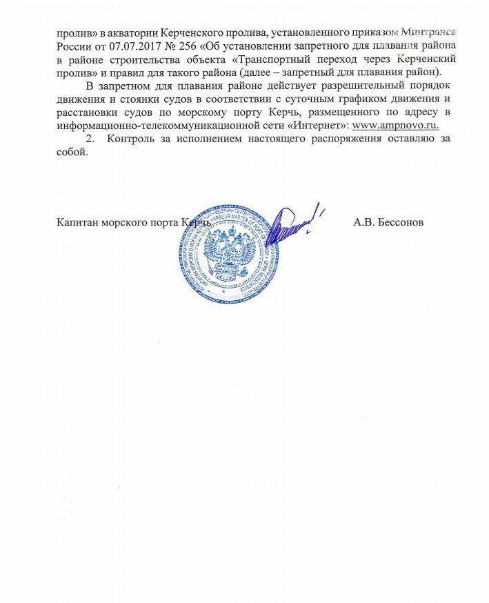 РФ  закрыла для судов Керченский пролив