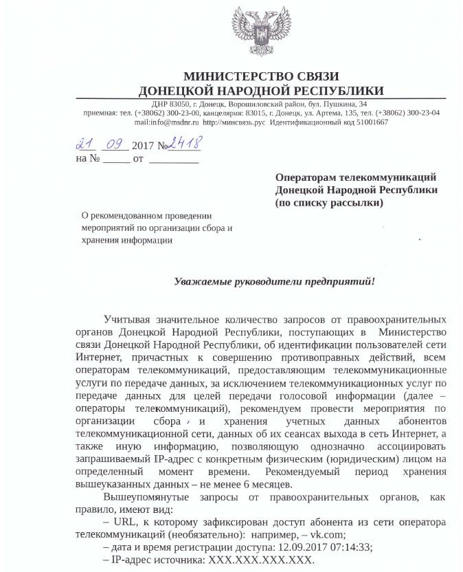 В «ДНР» хотят, чтобы операторы связи вели слежку за пользователями, фото-1