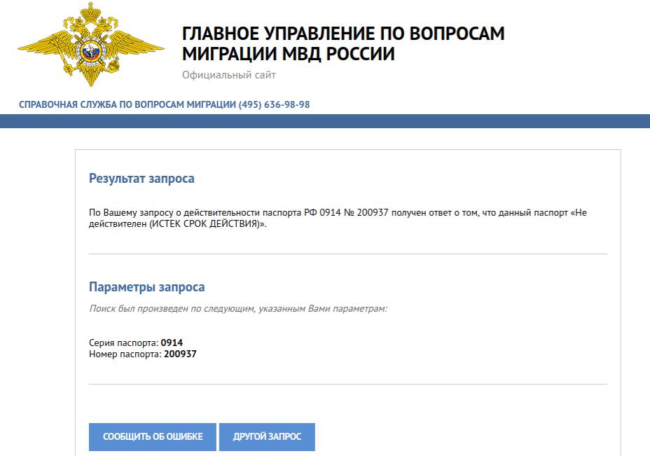 Куда смотрела СБУ? Скандал сгражданством Российской Федерации  уукраинского главы города  получил продление
