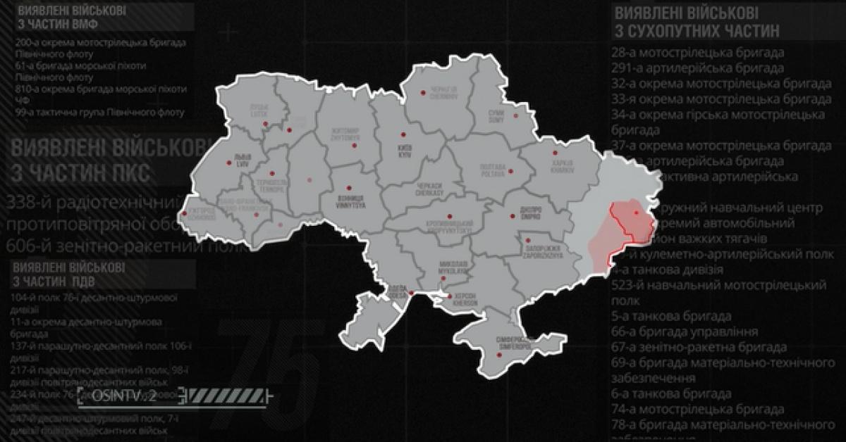 Волонтеры создали масштабную информационную базу оприсутствии русских военных наДонбассе