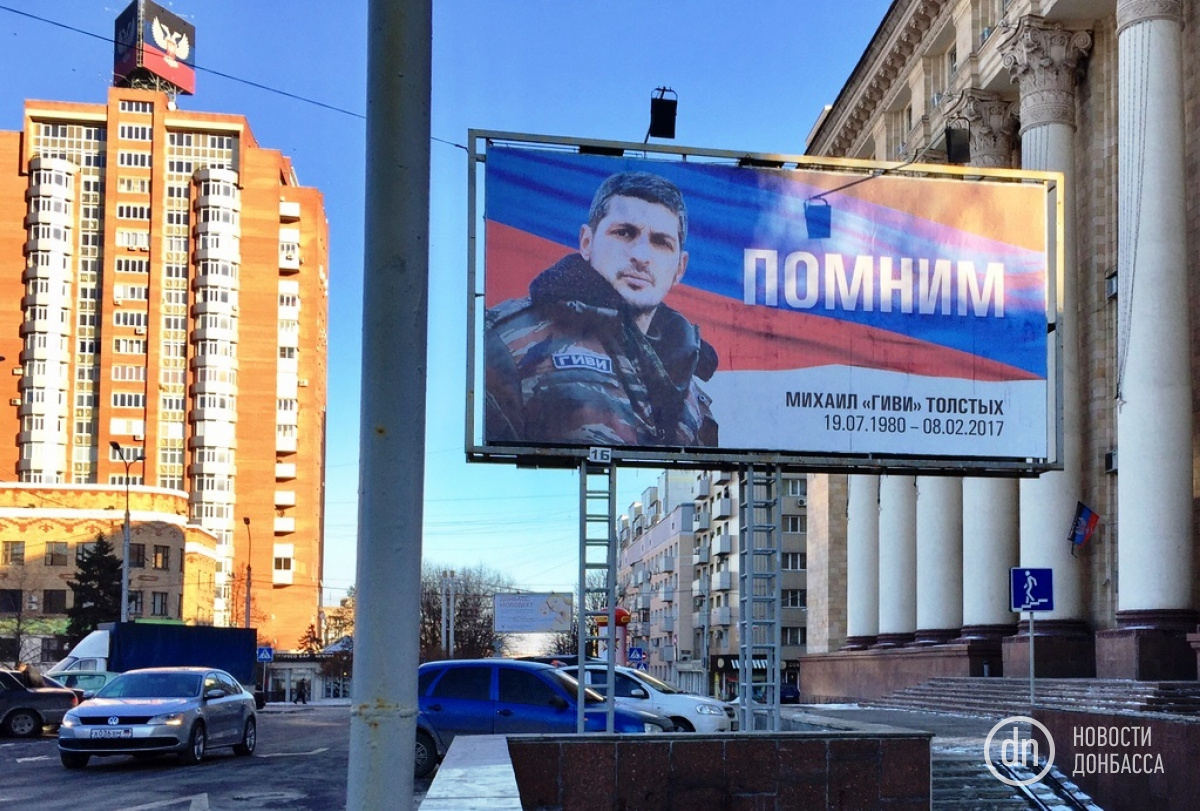 Власти ДНР назвали вероятное оружие, изкоторого был убит Гиви