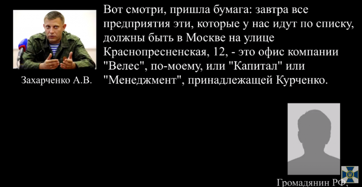 В «ДНР» боевики «национализировали» предприятия для Курченко— СБУ перехватила разговор Захарченко