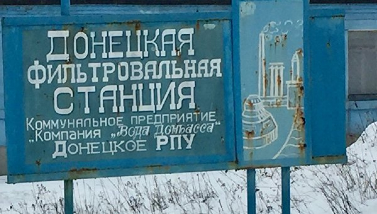 Минобороны ДНР: ВСУ открыли огонь поперсоналу фильтровальной станции