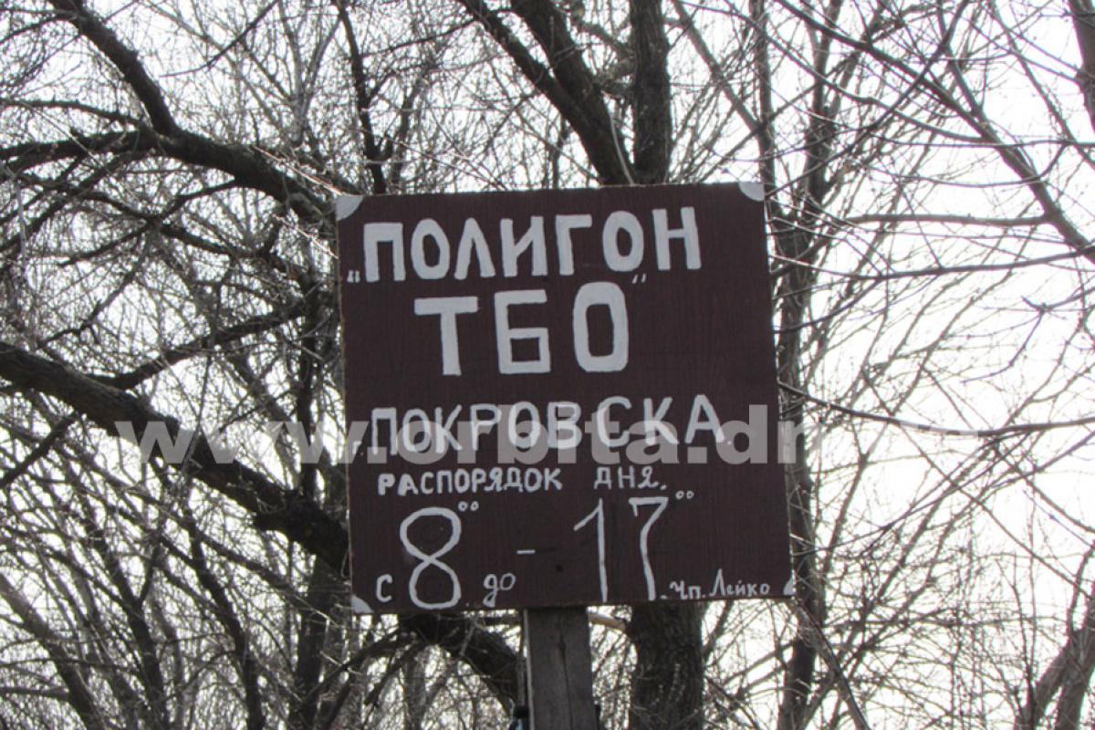 ВДонецкой области задержали 5 фур сольвовским мусором