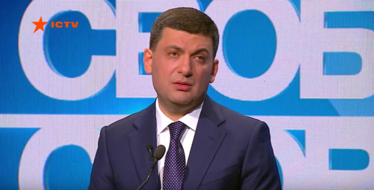 Гройсман уверил, что руководство найдет решение относительно запрета экспорта нефти из РФ
