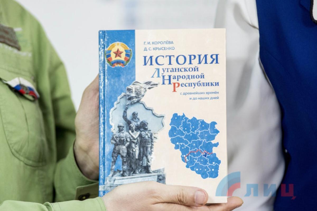 История ЛНР с древнейших времен до наших дней