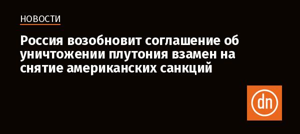 россия может возобновить соглашение по плутонию нескольких