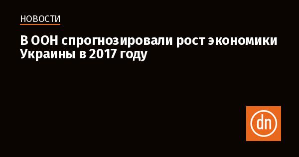Экономика Украины в 2018 году: прогноз экспертов и последние новости