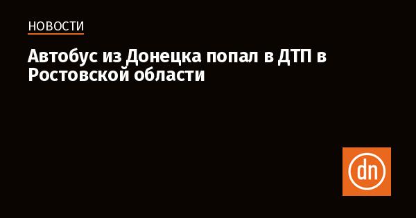 проститутки донецка в ростовской области