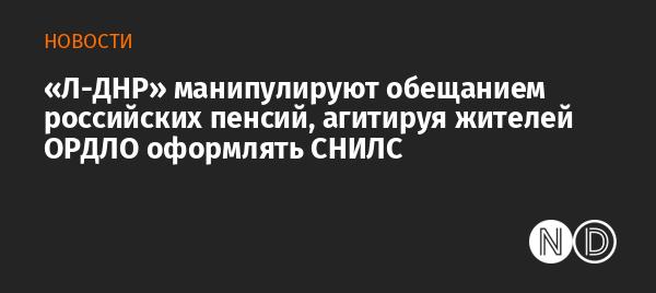 Л-ДНР» обманывают жителей ОРДЛО, обещая российские пенсии - 25 июня 2021 ::  Новости Донбасса